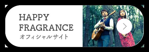 HappyFragranceオフィシャルサイト