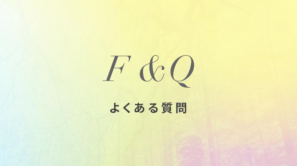 F&Q-よくある質問